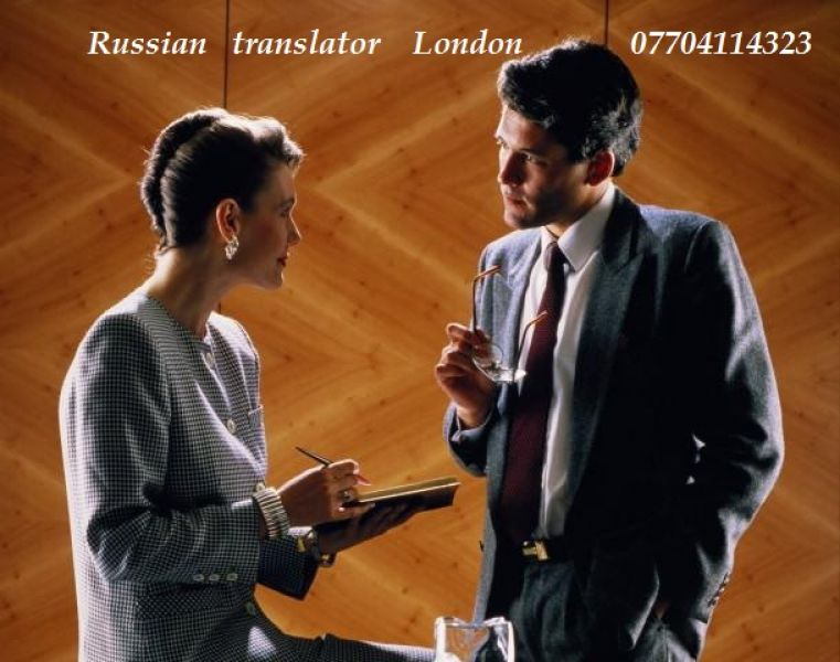 Russian translator business and media. Central London ...