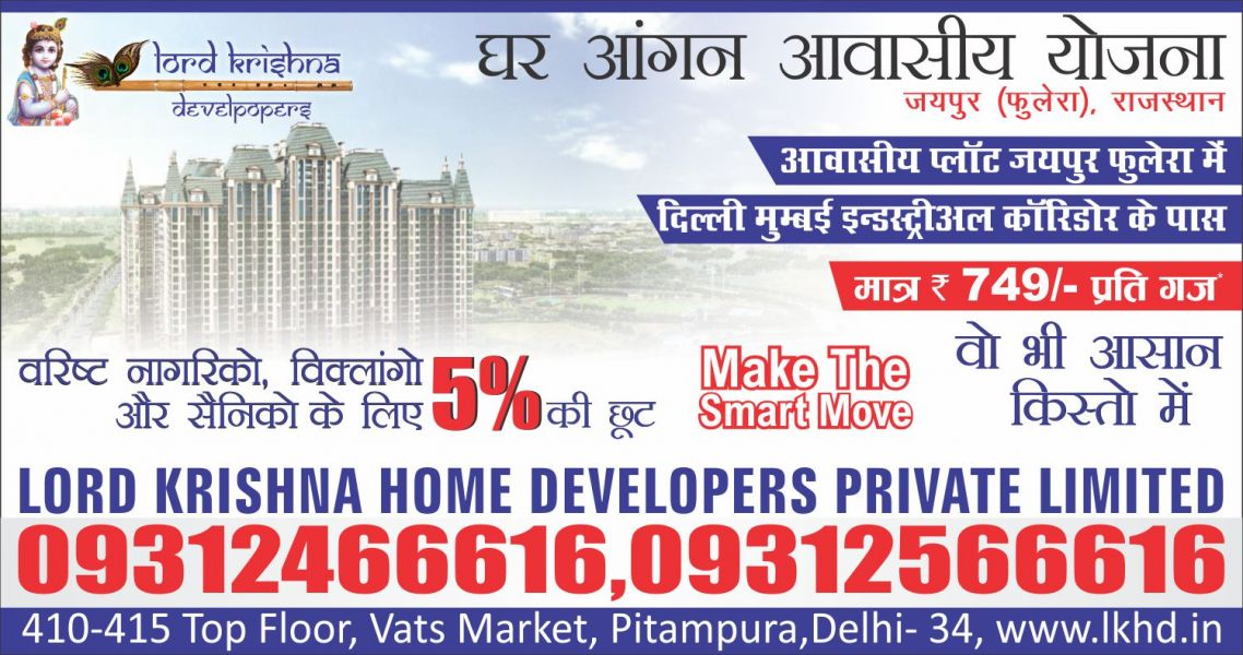 Plots In Phulera, Jaipur