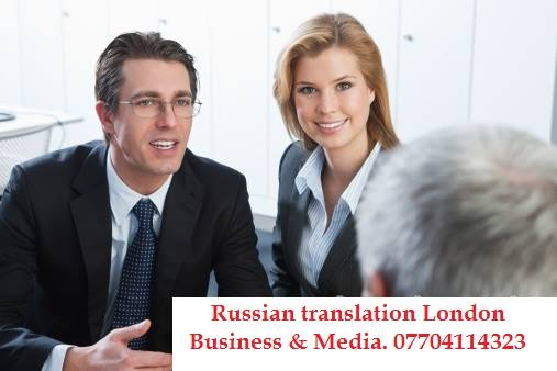 Russian translator interpreter London. Central London, Mayfair, Westminster, Kensington, City