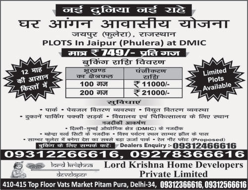 Plots For Sale In Phulera (DMIC), Jaipur